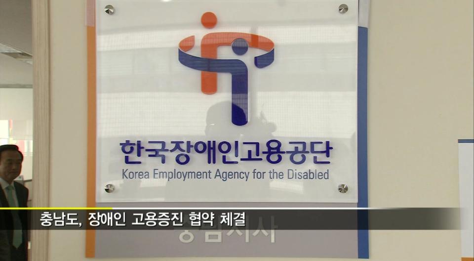 장애인 일자리 확대 힘 모은다