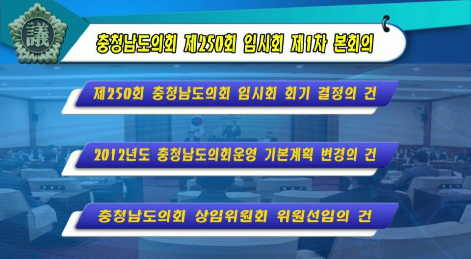 충청남도의회 제250회 임시회 제1차 본회의
