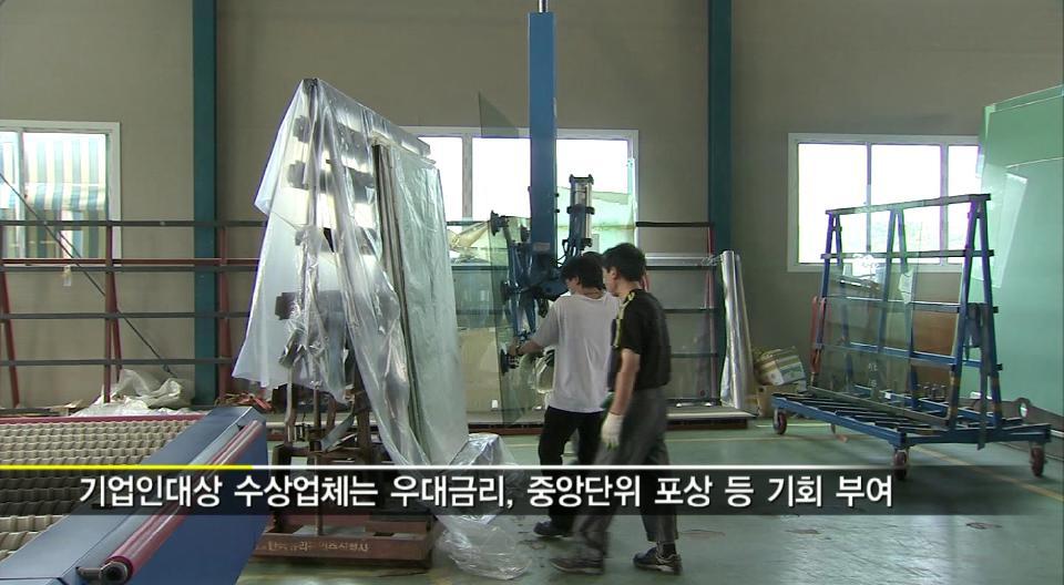 충남도, 우수 중소기업 후보 모집
