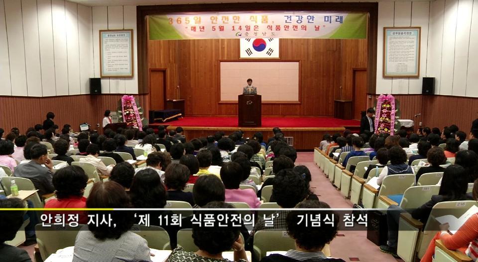 충남도, '식품안전의 날' 기념행사 개최