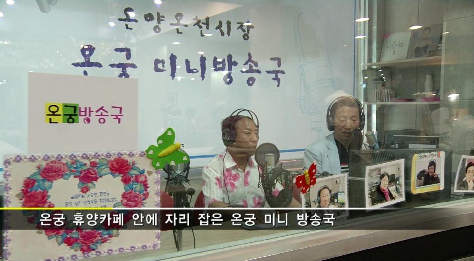온양온천 전통시장 온궁 미니방송국 on air