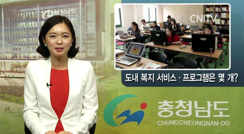 [CNI NEWS]충남도내 운영 중인 복지 서비스·프로그램은 몇 개?