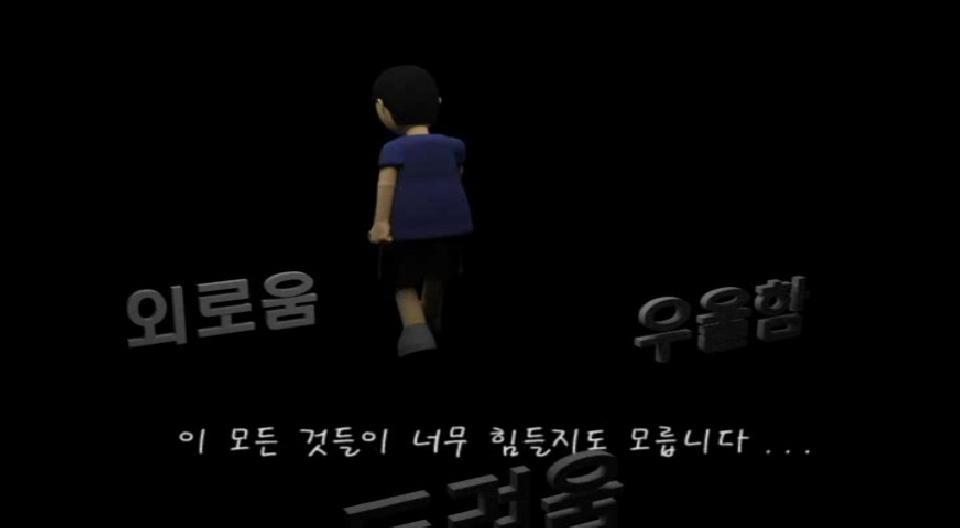 2011년 세계자살예방의날 기념 자살예방의날 UCC 공모전 수상작 입선 양지웅 김민