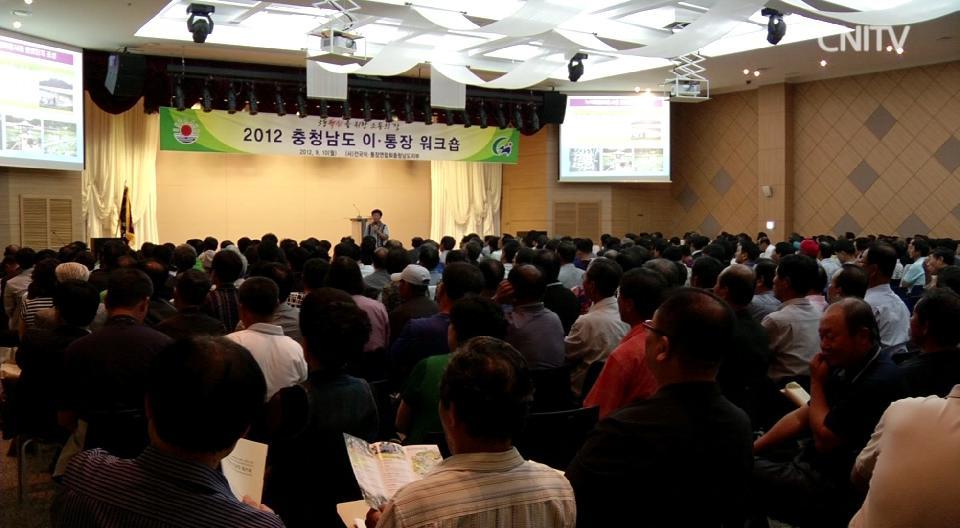 [CNI NEWS]살고 싶은 충남, 동네 자치로 해봅시다.