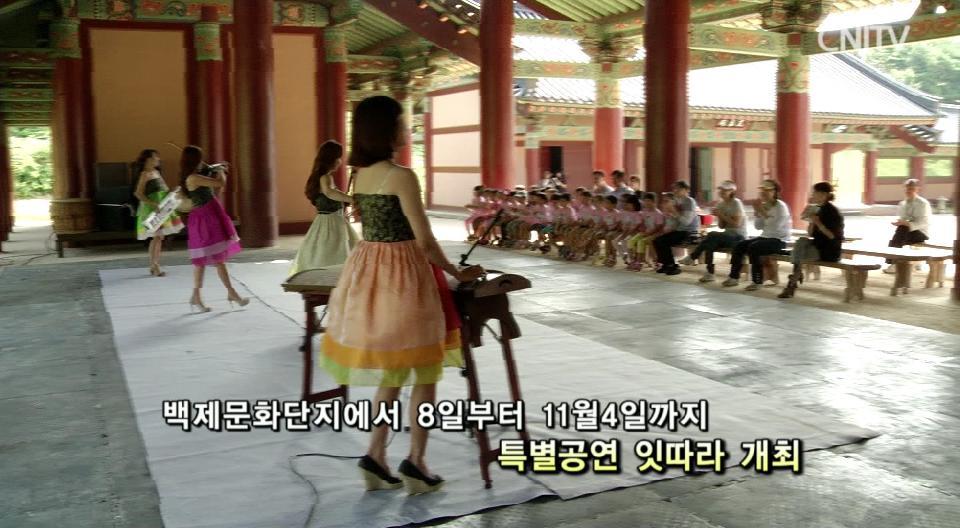 [CNI NEWS]가을, 고품격 특별공연 보고 싶으면 바로 이곳