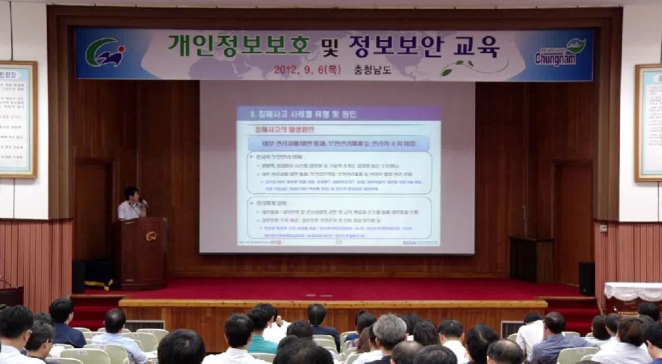 [CNI TV]개인정보 보호 및 정보보안 교육