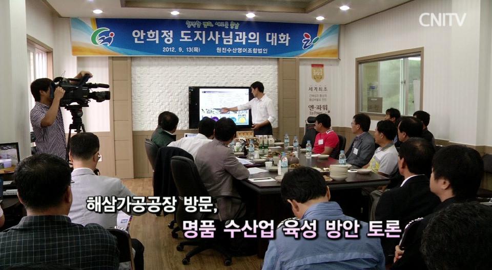 [CNI NEWS] 어촌 체험마을, 명품 수산업 우리 함께 해냅시다.