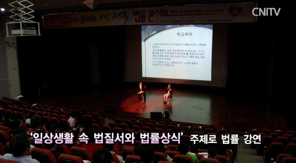 [CNI NEWS] 법률과 콘서트의 특별한 만남