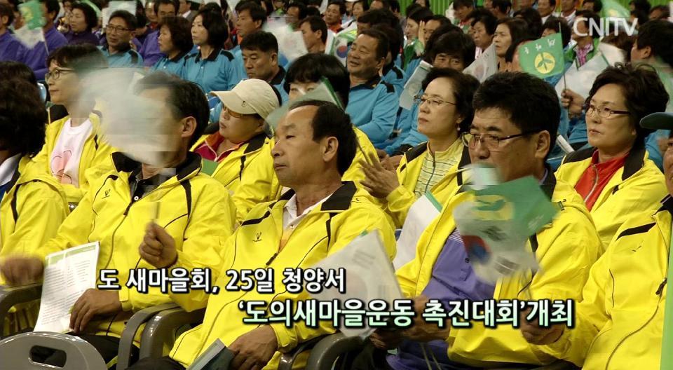 [CNI NEWS] SMU뉴새마을 만들기'한마음'