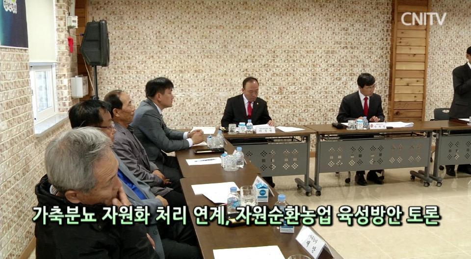 [CNI NEWS]클린 축산업으로 잘 사는 축산 농가 만들어요.