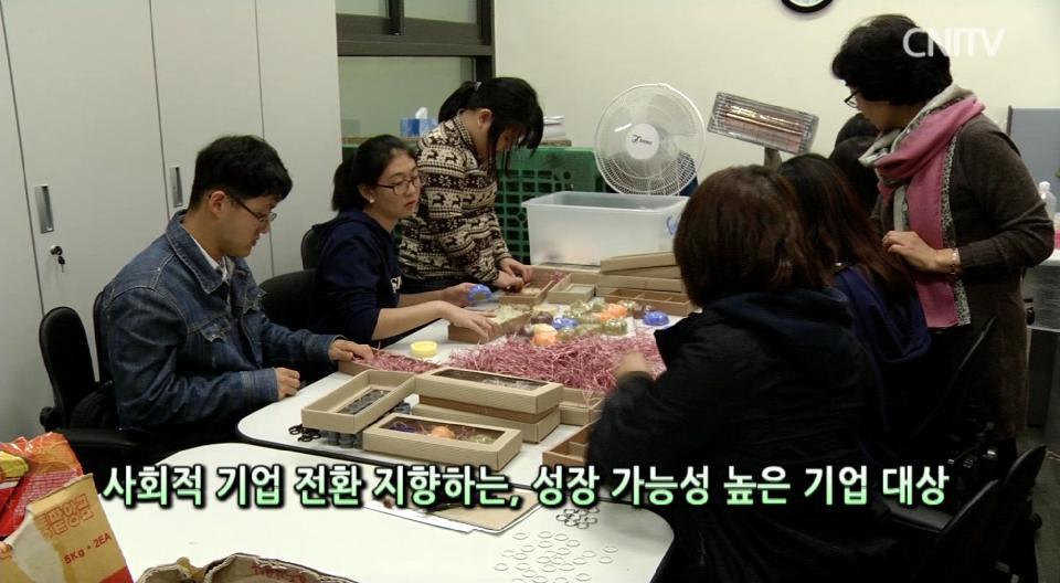[CNI NEWS] 행복충만, 충남형 예비사회적기업에 도전하세요.