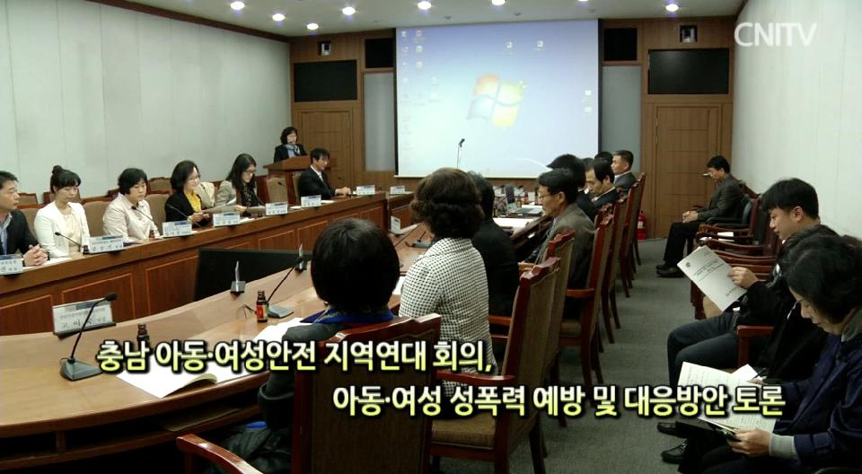 [CNI NEWS] 365일 여성·아동이 안전한 충남도 만들기