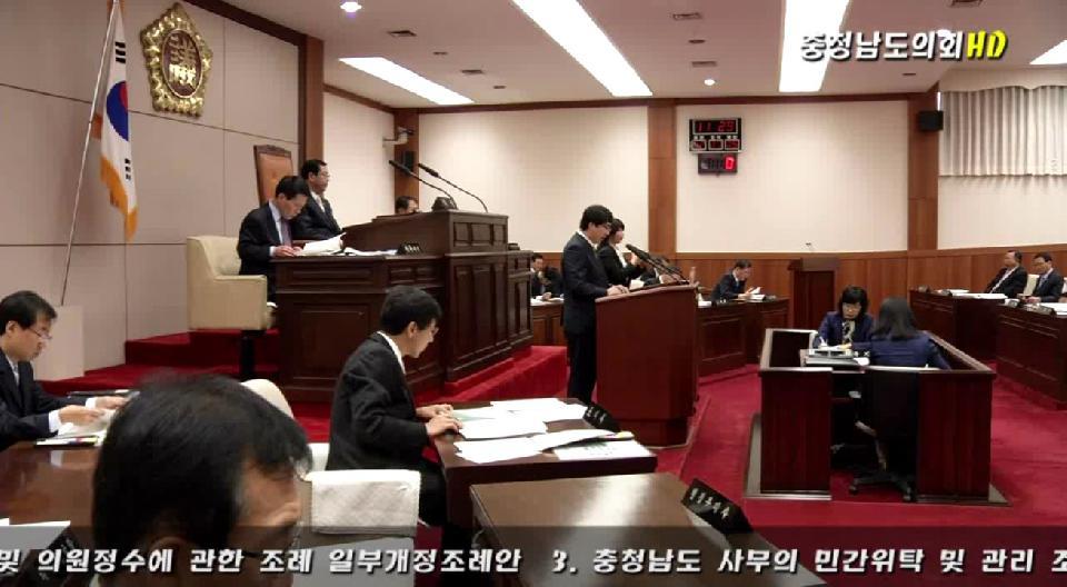 [의정소식] 제257회 충청남도의회 임시회 제4차 본회의