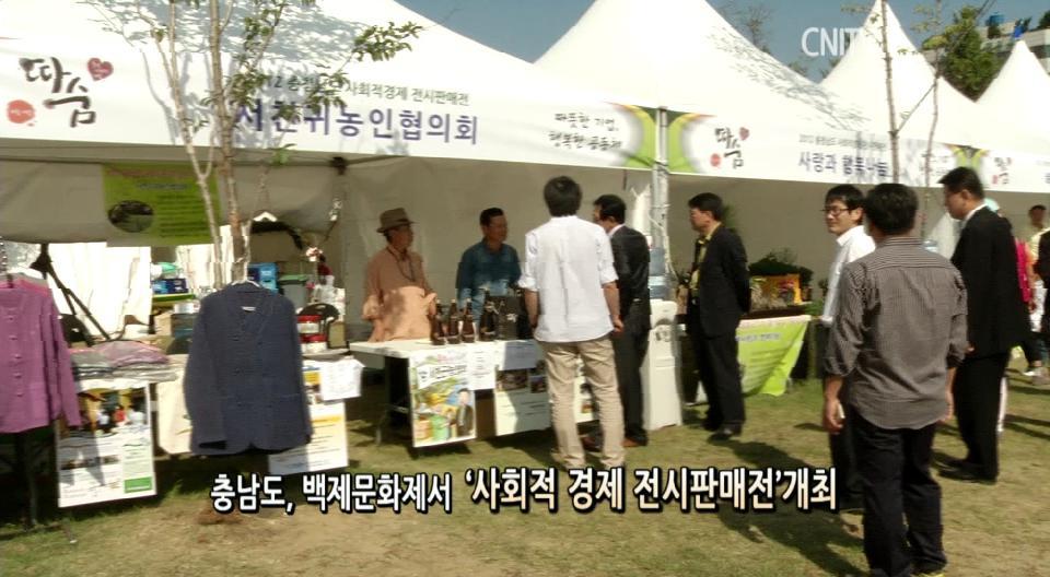 [CNI NEWS] 백제문화제서 사회적 경제 알려요.