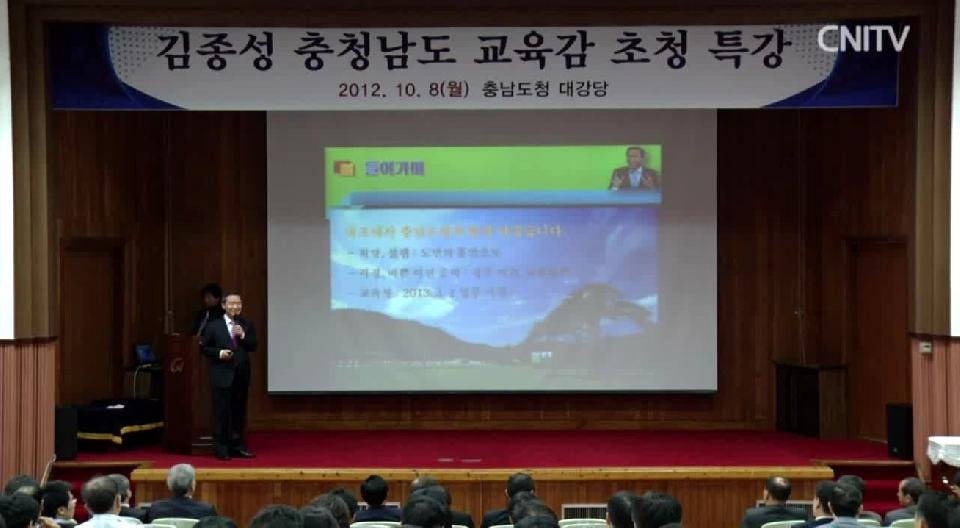[CNI TV] 모두가 공감하는 충남스마트교육