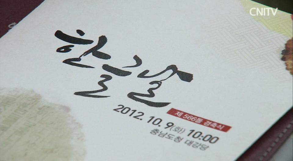 [CNI NEWS] 제566돌 한글날 함께 축하해요.