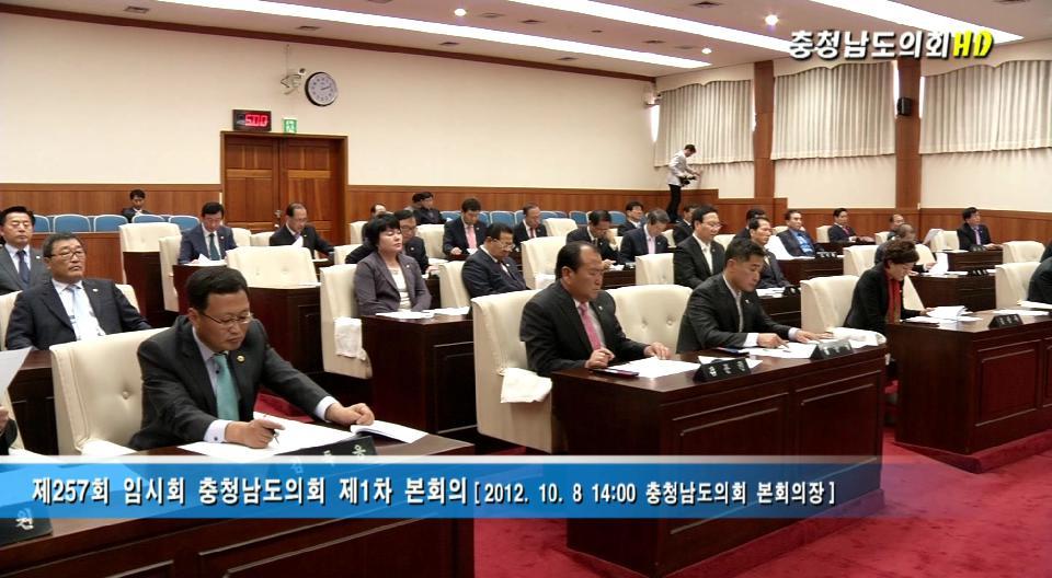 [의정소식] 제257회 충청남도의회 임시회