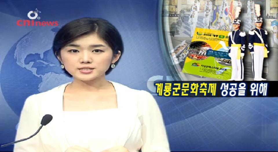 2008년 8월 29일 금요일 뉴스