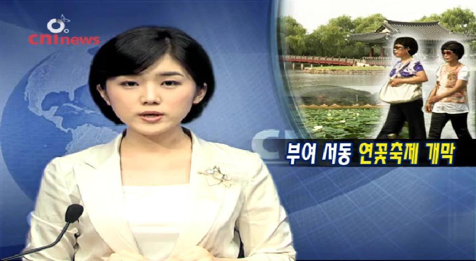 2008년 7월 18일 금요일 뉴스