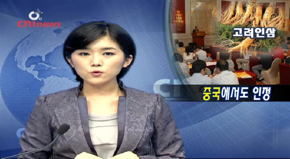 2008년 9월 4일 목요일 뉴스