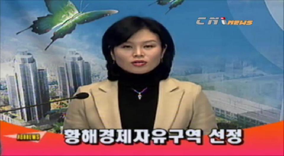 2008년 1월 17일 뉴스