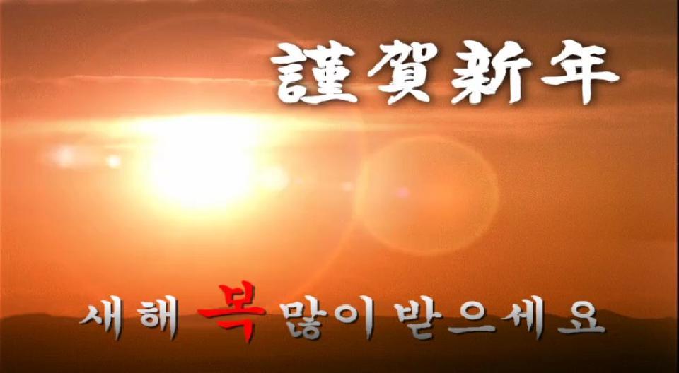 2008년 1월 2일 뉴스