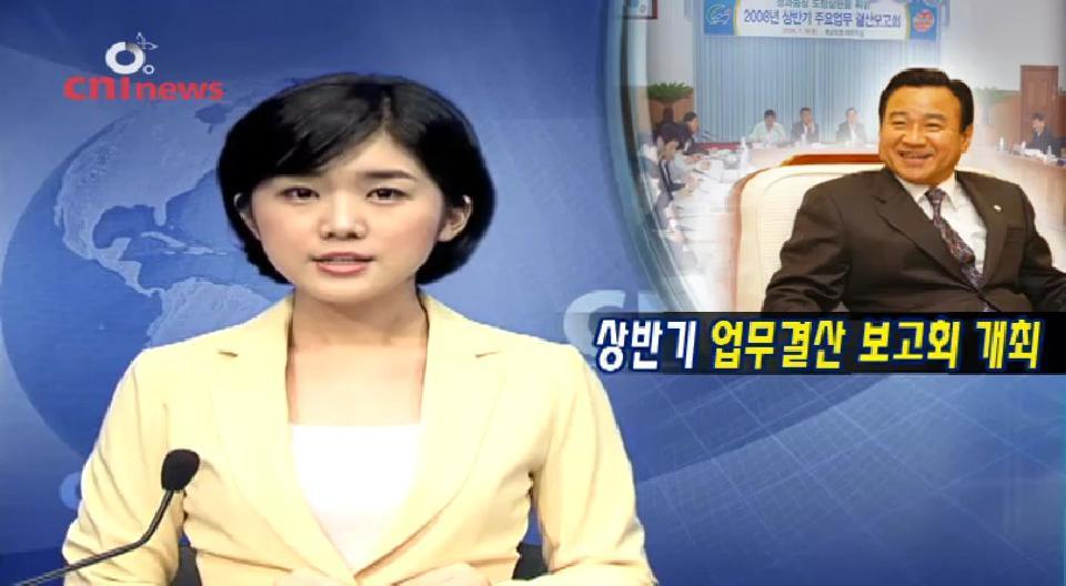 2008년 7월 21일 월요일 뉴스