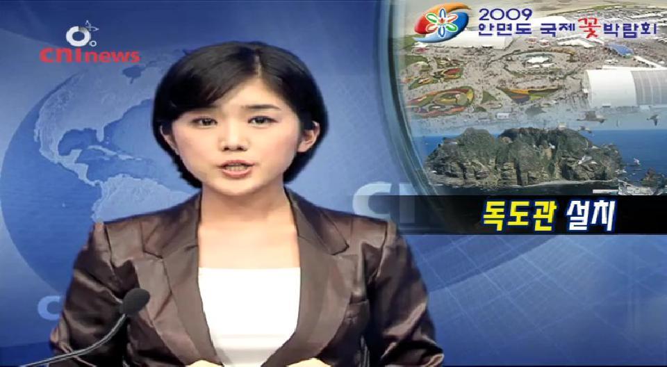 2008년 9월 3일 수요일 뉴스