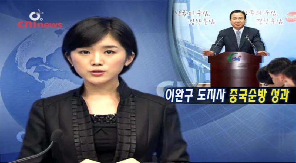 2008년 9월 12일 금요일 뉴스