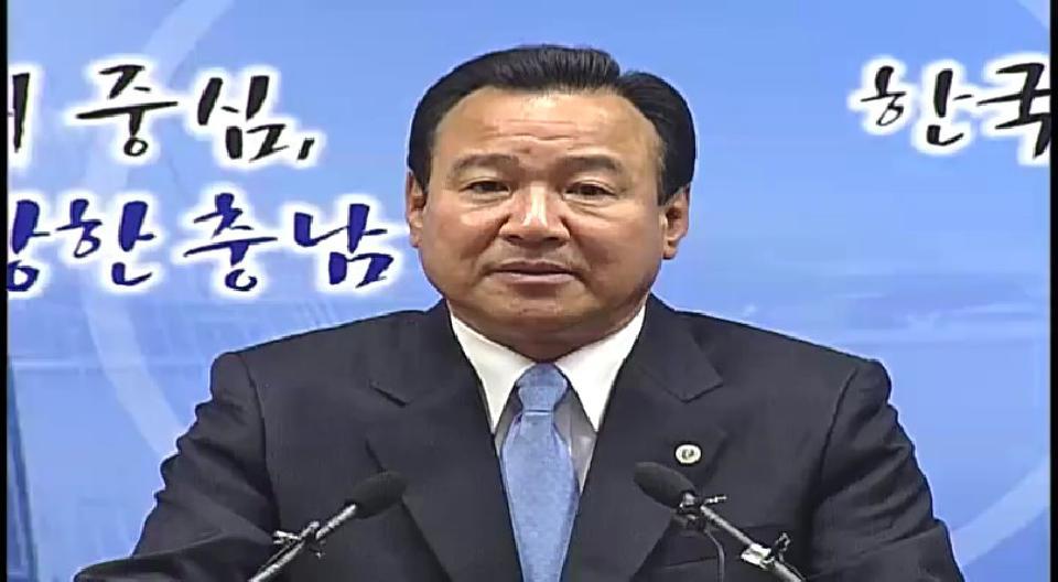 2008년 5월 19일 이완구 지사 기자회견
