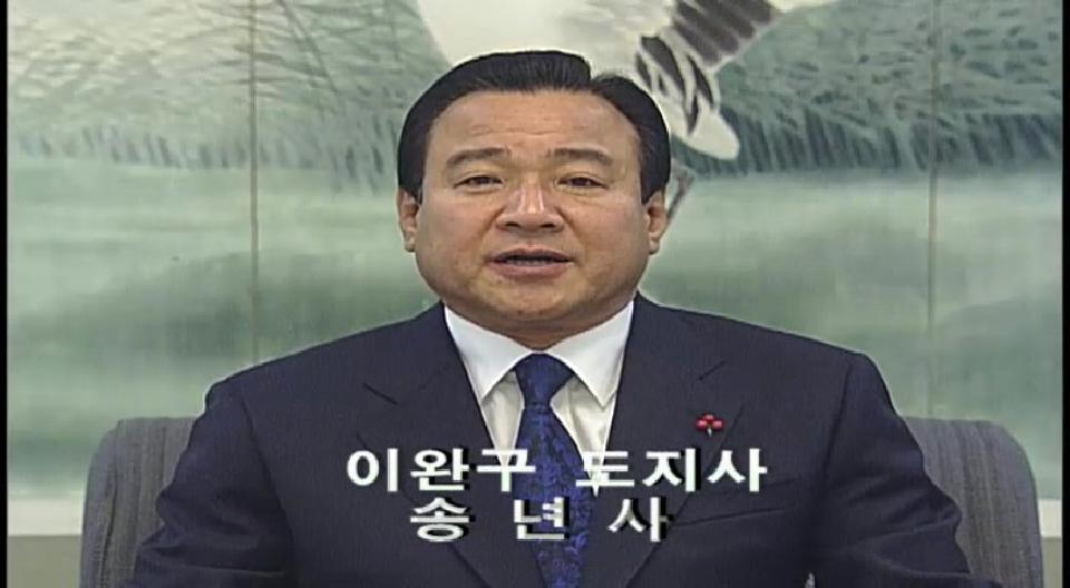 2007 이완구 지사 송년사