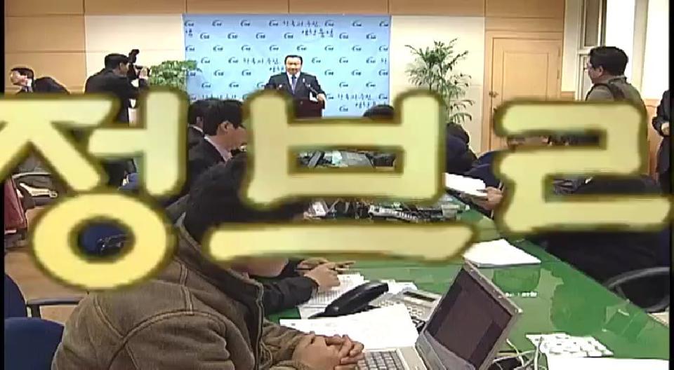 2008년 02월 04일 _ 이완구 지사 기자회견