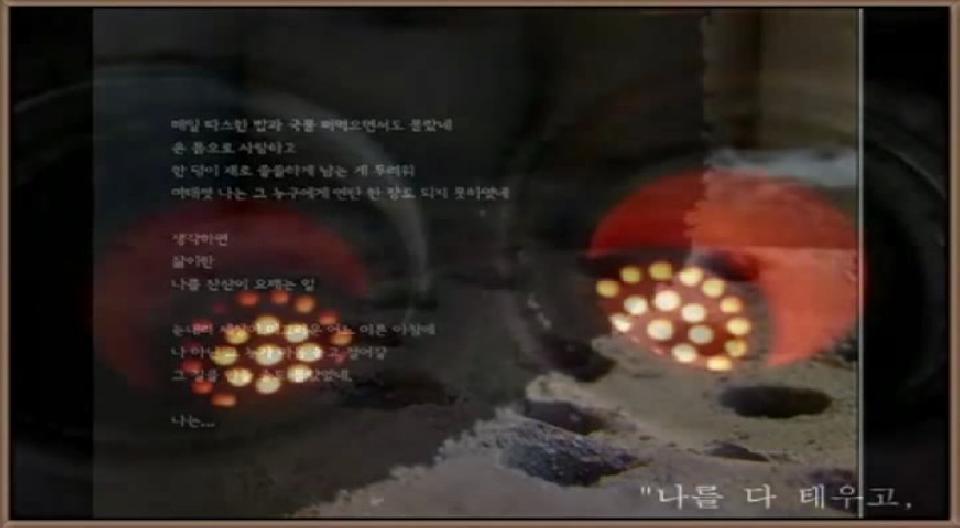 입상-연탄한장(백애남)