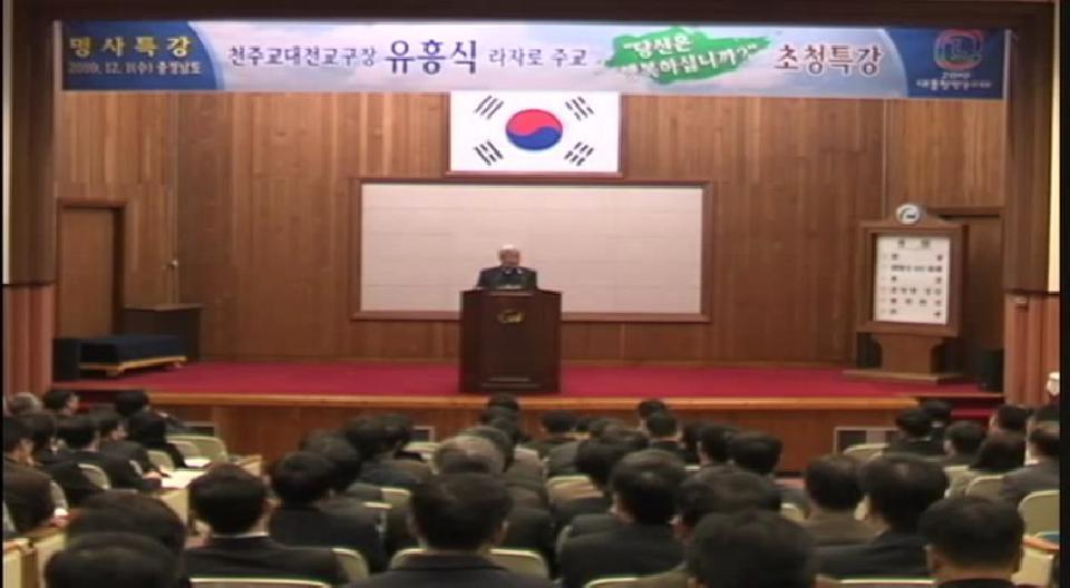 천주교대전교구장 유흥식 라자로 주교 - 당신은 행복하십니까?