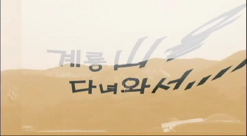 입상-공주계룡산(이현욱)