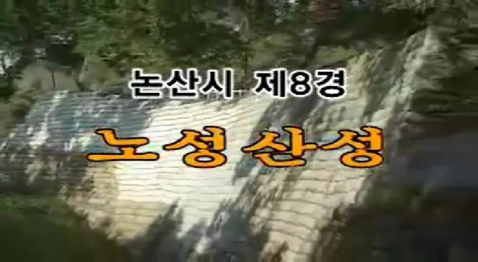 논산8경 노성산성