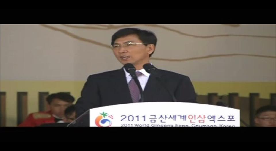 2011 금산세계인삼엑스포 개막식 충청남도 안희정도지사 축사