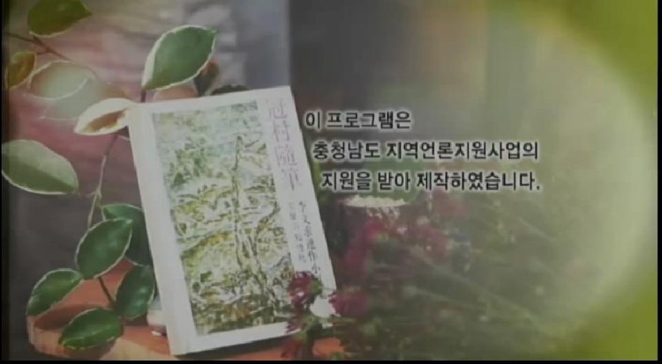 대전방송 - 이문구,관촌솔밭에 별이 되리