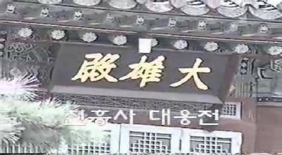 천흥사_천안