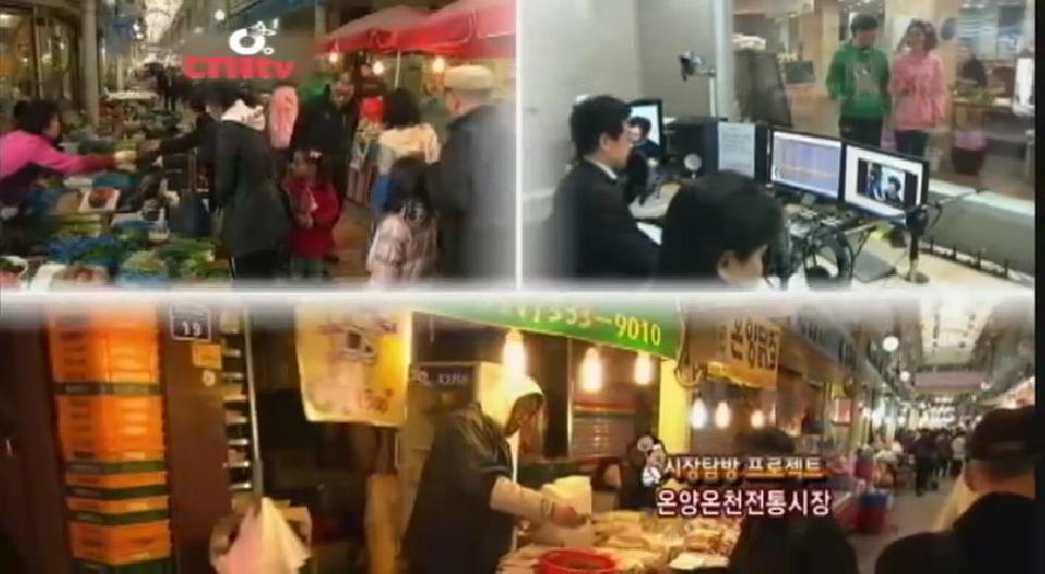 시장탐방 프로젝트 '온양온천전통시장'