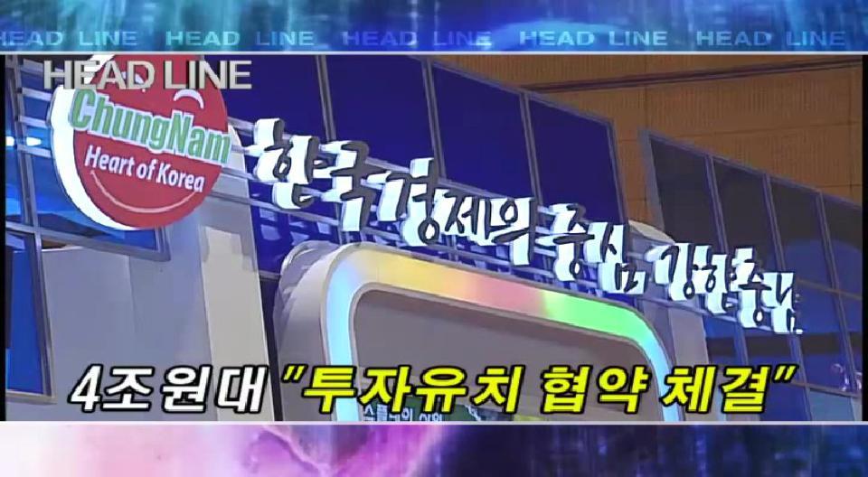 2008년 7월 4일 금요일 뉴스