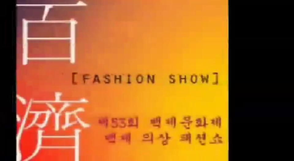 백제 문양 패션쇼