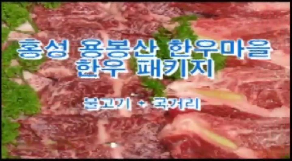 홍성 용봉산 한우