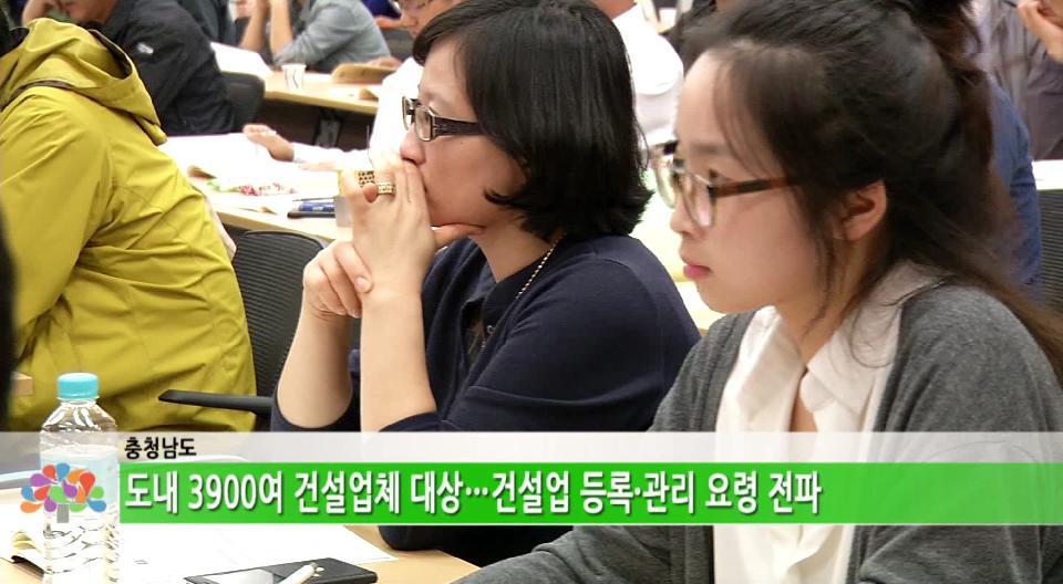 15~23일 '건설업 등록기준 순회설명회'