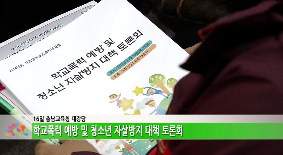 여성단체협의회 '청소년 문제 해결책 모색'