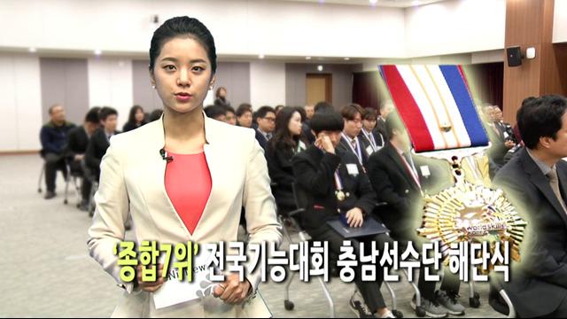 '종합7위' 전국기능대회 충남선수단 해단식