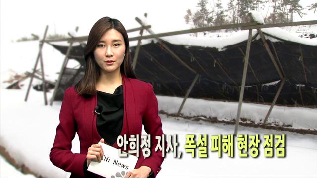 안희정 지사, 폭설 피해 현장 점검