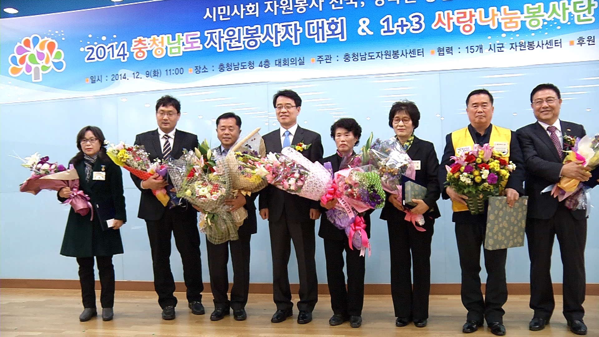 '2014 충남도 자원봉사자대회'