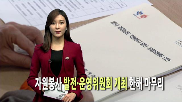 자원봉사 발전·운영위원회 개최 한해 마무리