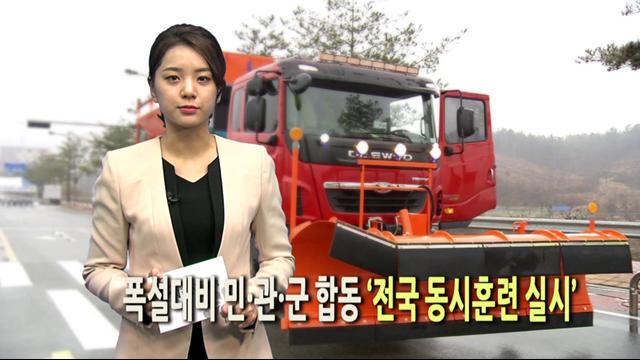 폭설대비 민·관·군 합동 '전국 동시훈련 실시'
